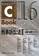 C-Book 刑事訴訟法2 公訴・公判<第3版> (16)