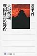 大坂落城 戦国終焉の舞台