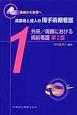 高齢者と成人の周手術期看護 外来/病棟における術前看護<第2版>(1)