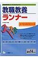 教職教養 ランナー 2014 新・学習指導要領対応版