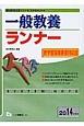 一般教養 ランナー<新学習指導要領対応版> 2014