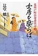 女房を娶らば 花川戸町自身番日記2 書き下ろし長編時代小説