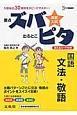 高校入試 ズバピタ 国語 文法・敬語 2012 入試必出30項目をスピードマスター!