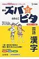 高校入試 ズバピタ 国語 漢字 2012 入試必出800題をスピードチェック!