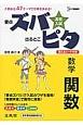 高校入試 ズバピタ 数学 関数 2012 入試必出47テーマで合格を決める!