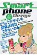 Smart phone Design 第1特集:どうしてデザインと開発は両立できないのか? スマートフォンアプリ開発者とデザイナのための総合情