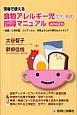 現場で使える 食物アレルギー児のための指導マニュアル<改訂第2版> 一般医・小児科医、コメディカル、保育士のための便利