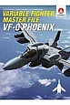 VF-0フェニックス ヴァリアブルファイター・マスターファイル U.N.SPACY 始まりの不死鳥