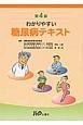 わかりやすい糖尿病テキスト<第4版>