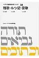 ヘブライ語聖書対訳シリーズ 雅歌・ルツ記・哀歌 (38)