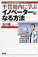 平賀源内に学ぶ イノベーターになる方法 イノベーションのための理科少年シリーズ6