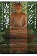 ブッダの実践心理学 アビダンマ講義シリーズ1 物質の分析