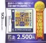 英文多読DS 世界の名作童話 勉強支援特価版
