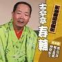 新潮落語倶楽部 その9 古今亭寿輔 「英会話」「猫と金魚」「地獄巡り」