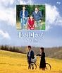 北の国から'87 初恋 Blu-ray