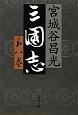 三国志 (8)