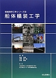 船体艤装工学 船舶海洋工学シリーズ10
