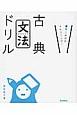 古典 文法ドリル 書きこみ式のトレーニング!