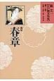 勝川春章 林美一【江戸艶本集成】3