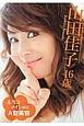 山田佳子 46歳 本当はナイショのA型美容