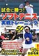 試合に勝つ! ソフトテニス実戦トレーニング50