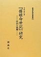『倭姫命世記』研究 付訓と読解