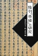 陸羽『茶経』の研究