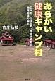 あらかい健康キャンプ村 日本初、化学物質・電磁波過敏症避難施設の誕生