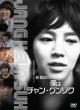 KBS 新年ドキュメンタリー <新 韓流の中心!僕はチャン・グンソク>