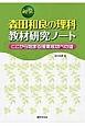 秘伝・森田和良の理科 教材研究ノート ここから始まる授業成功への道