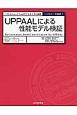 UPPAALによる性能モデル検証 リアルタイムシステムのモデル化とその検証