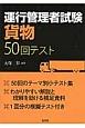 運行管理者試験 貨物 50回テスト 最速合格!