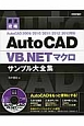 AutoCAD VB.NETマクロ サンプル大全集 最速攻略 AutoCAD 2009/2010/2011/20
