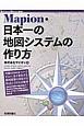 Mapion・日本一の地図システムの作り方 月間6000万ページビュー,日々変化する地図情報に