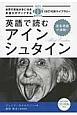 英語で読む アインシュタイン IBC対訳ライブラリー