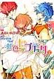 虹色セプテッタ-七重奏- (2)
