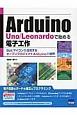 Arduino Uno/Leonardoで始める電子工作 8bitマイコンを活用する オープンプロジェクト