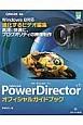 CyberLink PowerDirector v11 オフィシャルガイドブック Windows8対応 進化するビデオ編集 高速、快