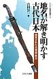 地名が解き明かす古代日本 錯覚された北海道・東北