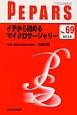 PEPARS 2012.9 イチから始めるマイクロサージャリー (69)