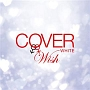 COVER WHITE 男が女を歌うとき 2 ‐WISH‐