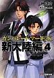 ガンパレード・マーチ2K-にせん- 新大陸編 (4)