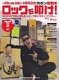 ロックを叩け! →Pia-no-jaC←HIROのカホン教則本 DVD+BOOK