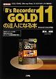 「B's Recorder GOLD 11」の達人になる本 「CD」「DVD」「Blu-ray Disc」オリ