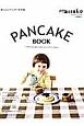 PANCAKE BOOK Hanako特別編集 おいしいパンケーキの本。