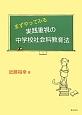 まずやってみる 実践重視の中学校社会科教育法