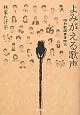 よみがえる歌声 昭和歌謡黄金時代