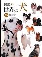 図鑑・世界の犬 純血212種