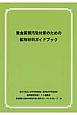 重金属類汚染対策のための鉱物材料ガイドブック