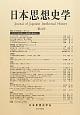 日本思想史学 (44)